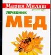 Мед. Лечебник