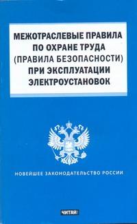 Межотраслевые Правила по охране труда (Правила безопасности) при эксплуатации эл