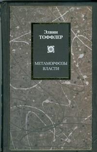 Метаморфозы власти