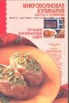 Микроволновая кулинария.Закуски и бутерброды