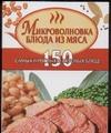 Микроволновка. Блюда из мяса