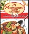Микроволновка. Блюда из овощей