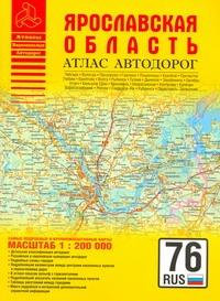 Многотомный атлас автодорог России. Атлас автодорог Ярославской области