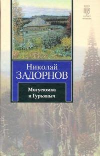 Могусюмка и Гурьяныч