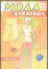 Мода для кукол Наталья