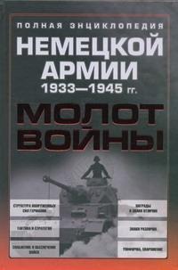 Молот войны. Полная энциклопедия немецкой армии, 1933-1945 гг.
