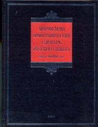 Морфемно-орфографический словарь русского языка
