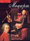 Моцарт. Избранник богов