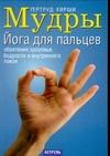 Мудры: Йога для пальцев