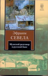 Мужской разговор в русской бане