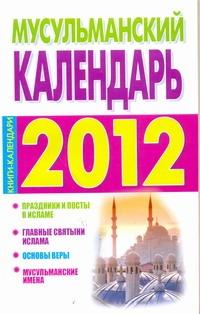 Мусульманский календарь, 2012