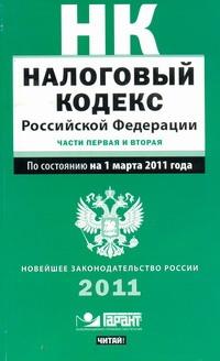 Налоговый кодекс Российской Федерации. Ч. 1, 2
