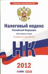 Налоговый кодекс Российской Федерации. Ч.1 и 2. По состоянию. на 1 марта 2012 го