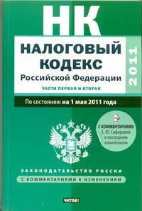 Налоговый кодекс Российской Федерации. Ч.1, 2. По состоянию на 1 мая 2011 года