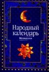 Народный календарь. Месяцеслов