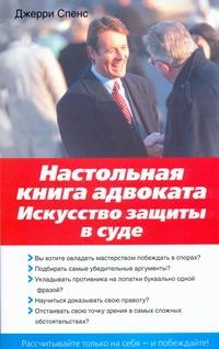 Настольная книга адвоката. Искусство защиты в суде