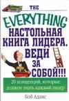 Настольная книга лидера