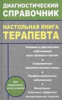 Настольная книга терапевта