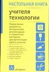 Натольная книга учителя технологии