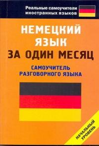 Немецкий язык за один месяц. [Начальный уровень]