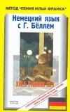 Немецкий язык с Г.Беллем