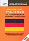 Немецкий язык. Буквы и звуки. Как правильно прочесть и произнести любое слово