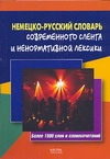 Немецко-русский  словарь современного сленга и ненормативной лексики