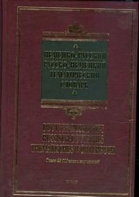 Немецко-русский. Русско-немецкий тематический словарь = Deutsch-Russisches Russi