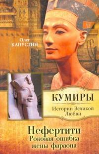 Нефертити. Роковая ошибка жены фараона