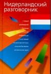 Нидерландский разговорник