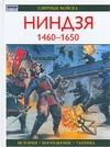 Ниндзя, 1460-1650
