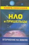 НЛО и пришельцы: вторжение на Землю