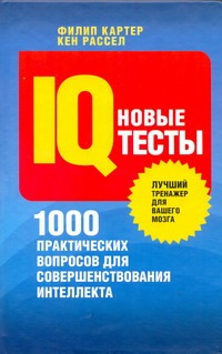 Новые IQ-тесты. 100 практических вопросов для совершенствования интеллекта