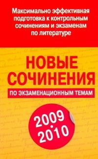 Новые сочинения по экзаменационным темам 2009-2010