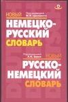 Новый немецко-русский. Новый русско-немецкий словарь