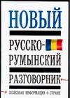Новый русско - румынский разговорник