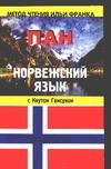 Норвежский язык с Кнутом Гамсуном