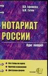 Нотариат России. Курс лекций