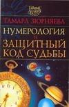 Нумерология и защитный код судьбы