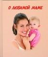 О любимой маме