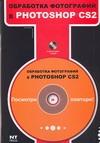 Обработка фотографий в Photoshop CS2