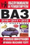 Обслуживаем и ремонтируем ВАЗ-2110,  ВАЗ-2111,. ВАЗ-2112 и их модификации. Право
