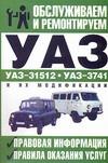 Обслуживаем и ремонтируем УАЗ-31512, УАЗ-3741 и их модификации