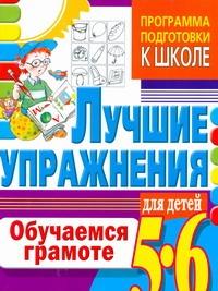 Обучаемся грамоте. Лучшие упражнения для детей 5-6 лет