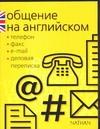 Общение на английском: телефон, факс, E-mail, деловая переписка