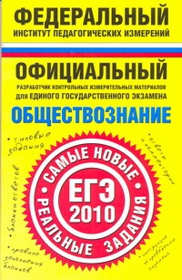 Обществознание. ЕГЭ-2010. Самые новые реальные задания