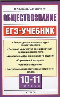 ЕГЭ Обществознание. 10-11 классы. ЕГЭ-Учебник .