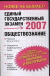 Обществознание. Реальные тесты и ответы. 2007