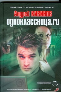 Одноклассница.ru