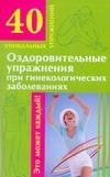 Оздоровительные упражнения при гинекологических заболеваниях